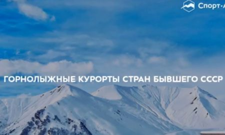 Горнолыжные курорты стран бывшего СССР — выступление в Спорт-Марафоне