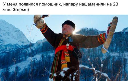 Рунич шаманит полметра снега к 23 января