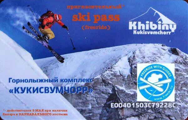 Закрытие сезона 2021 в Кировске с 1 по 11 мая.